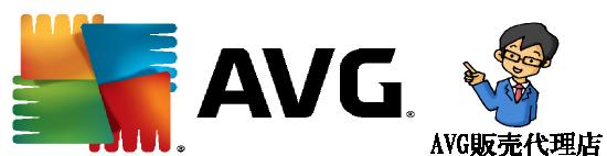 社内ネットワーク パソコン ウィルス対策 セキュリティ対策 AVG