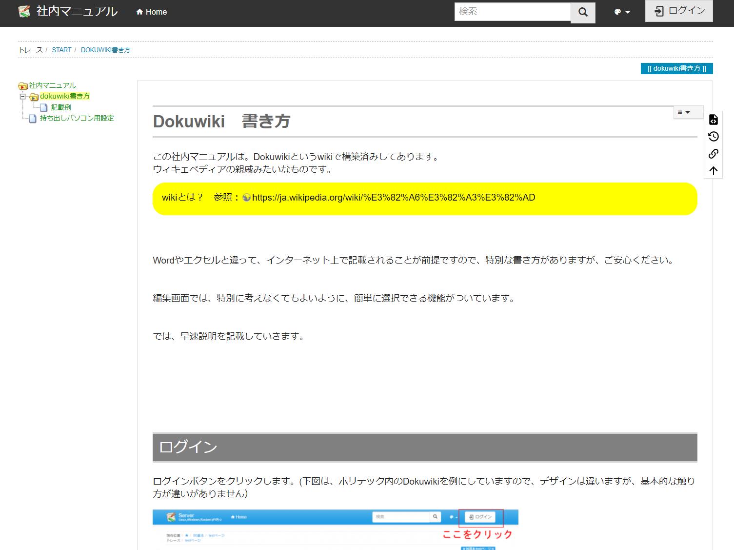 https://www.hori-tec.net/image/Dokuwiki_rei_00.png