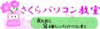 sakura_link.png